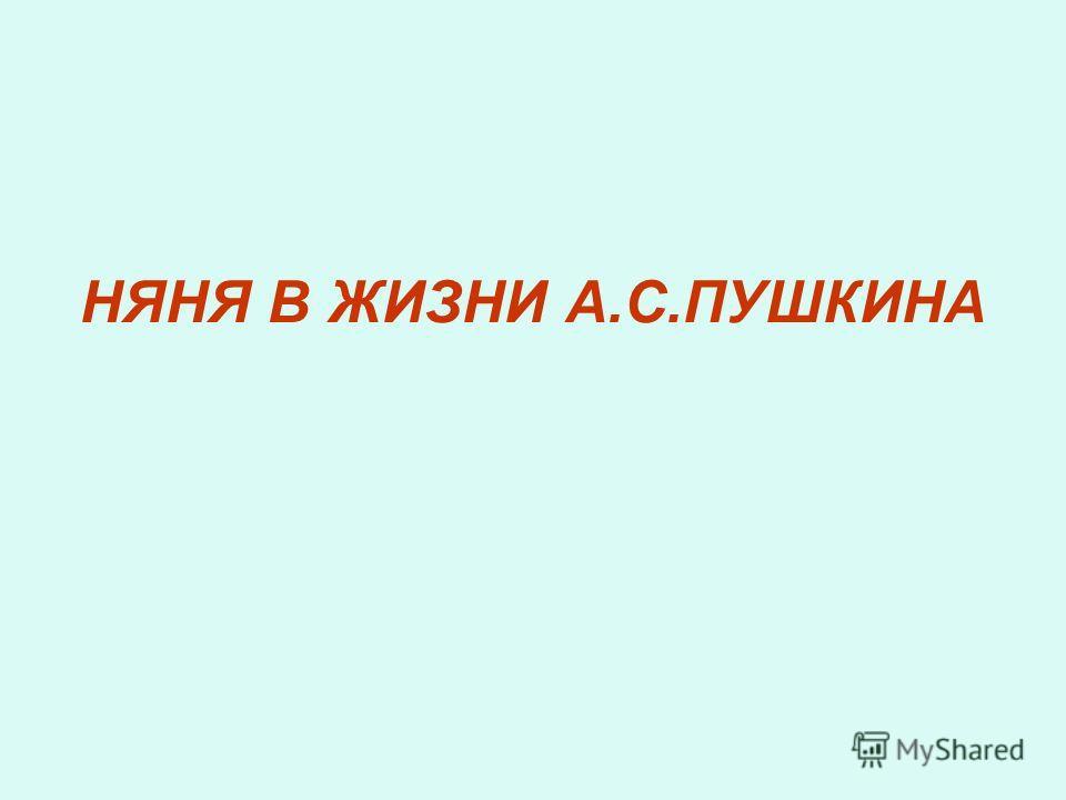 НЯНЯ В ЖИЗНИ А.С.ПУШКИНА