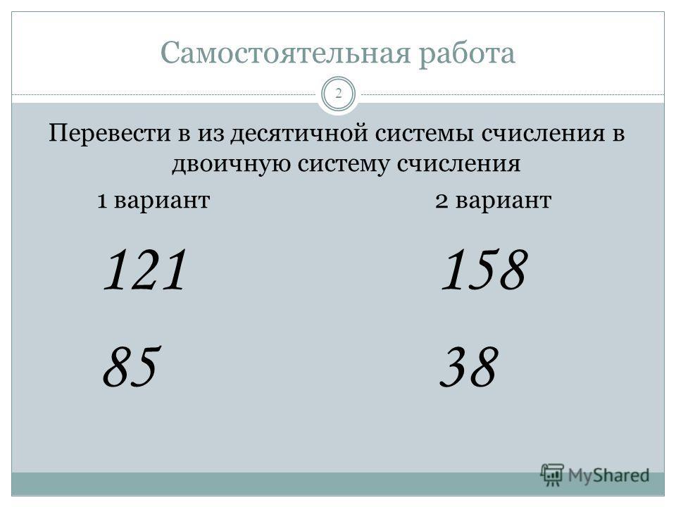 Сложение и вычитание чисел в двоичной системе счисления