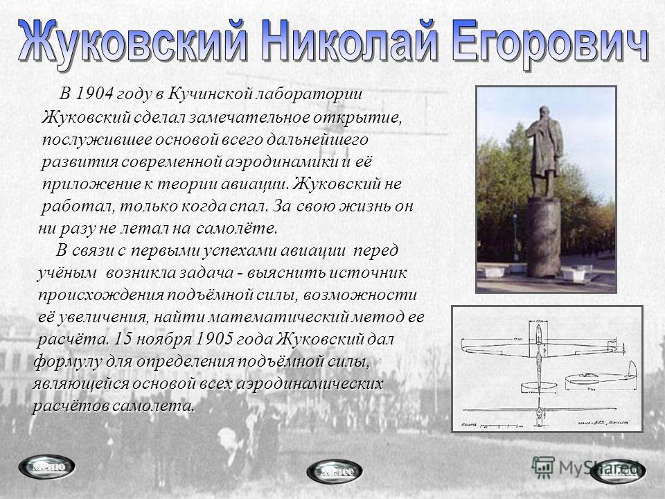 В 1904 году в Кучинской лаборатории В 1904 году в Кучинской лаборатории Жуковский сделал замечательное открытие, Жуковский сделал замечательное открытие, послужившее основой всего дальнейшего послужившее основой всего дальнейшего развития современной