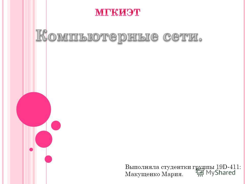Выполняла студентки группы 19D-411: Макущенко Мария.