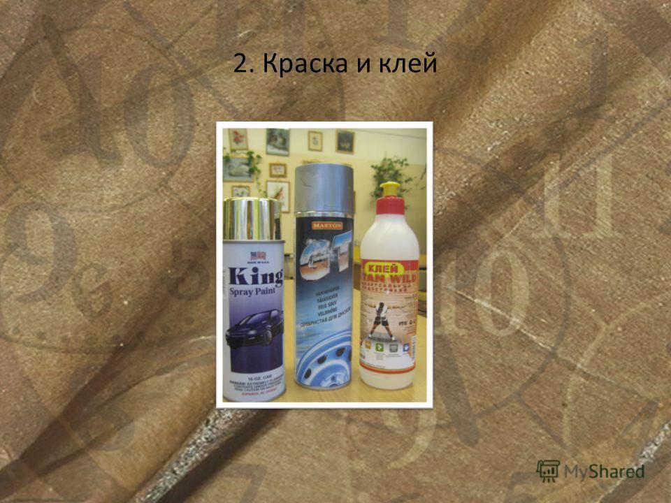 2. Краска и клей