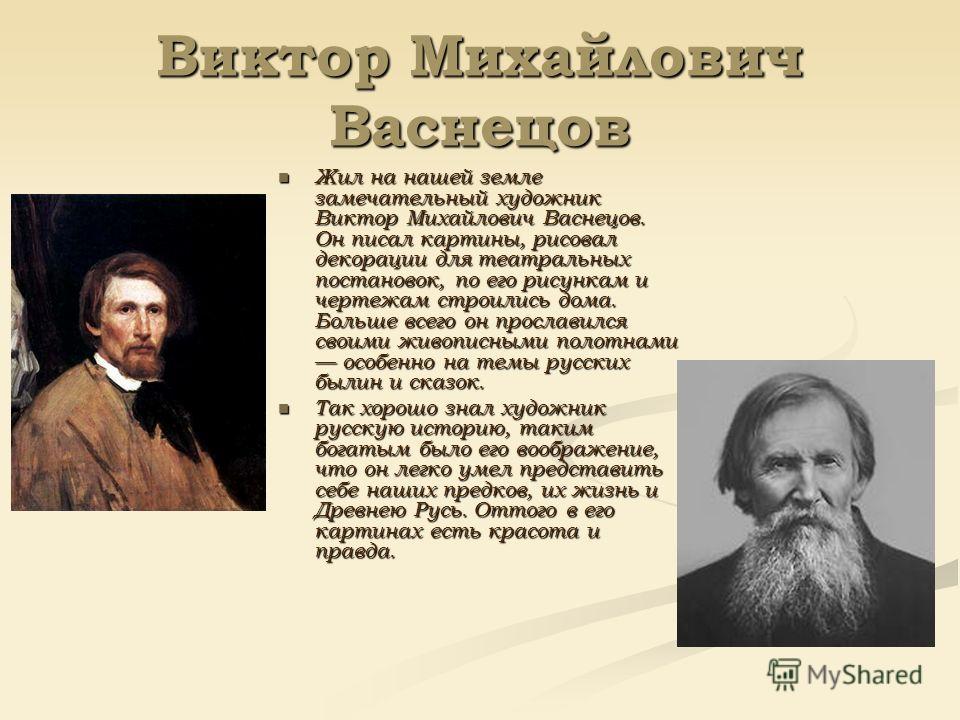 Сочинение по картине В.М.Васнецова ...: www.myshared.ru/slide/443637