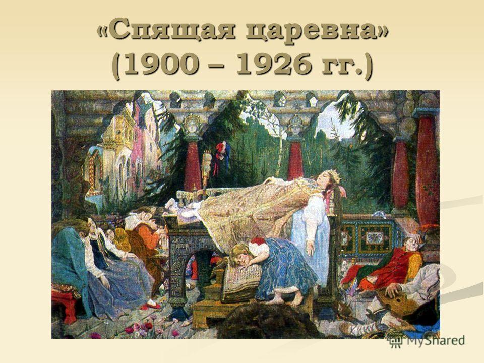 Сочинение по картине 3 богатыря ...: pictures11.ru/sochinenie-po-kartine-3-bogatyrya.html