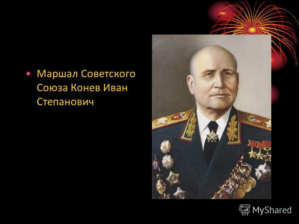 Маршал Советского Союза Конев Иван Степанович