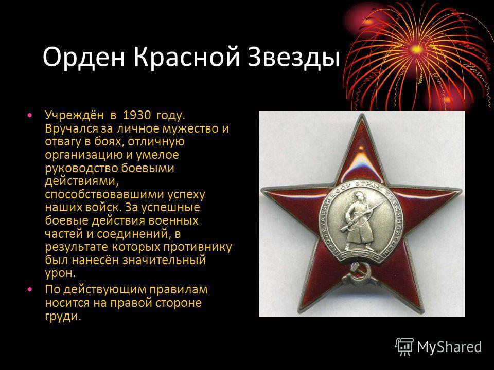 Орден Красной Звезды Учреждён в 1930 году. Вручался за личное мужество и отвагу в боях, отличную организацию и умелое руководство боевыми действиями, способствовавшими успеху наших войск. За успешные боевые действия военных частей и соединений, в рез