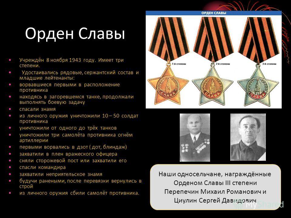 Орден Славы Учреждён 8 ноября 1943 году. Имеет три степени. Удостаивались рядовые, сержантский состав и младшие лейтенанты: ворвавшиеся первыми в расположение противника находясь в загоревшемся танке, продолжали выполнять боевую задачу спасали знамя