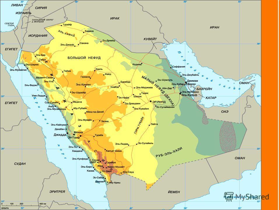 Саудовская Аравия государство Юго-Западной Азии. Занимает около 2 / 3 Аравийского полуострова и ряд прибрежных островов в Красном море и Персидском заливе. Граничит на севере с Иорданией, Ираком, Кувейтом, на юге и юго-востоке с Йеменской Арабской Ре