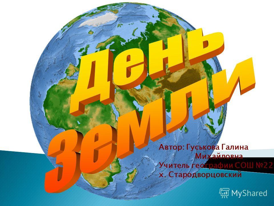 Автор: Гуськова Галина Михайловна Учитель географии СОШ 22 х. Стародворцовский