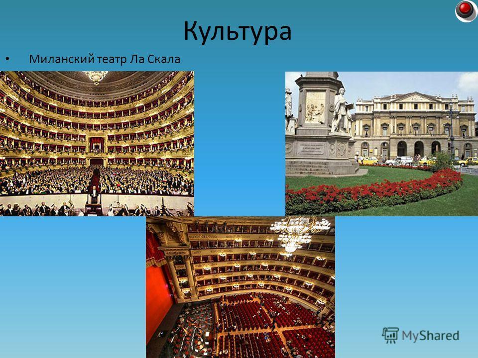 Миланский театр Ла Скала Культура