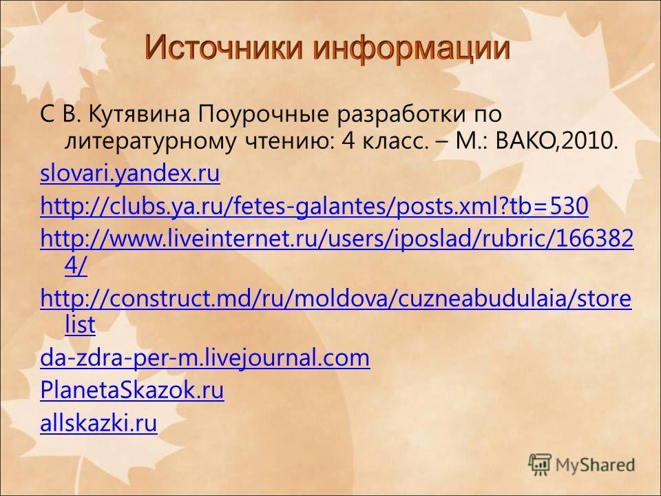 С В. Кутявина Поурочные разработки по литературному чтению: 4 класс. – М.: ВАКО,2010. slovari.yandex.ru http://clubs.ya.ru/fetes-galantes/posts.xml?tb=530 http://www.liveinternet.ru/users/iposlad/rubric/166382 4/ http://construct.md/ru/moldova/cuznea