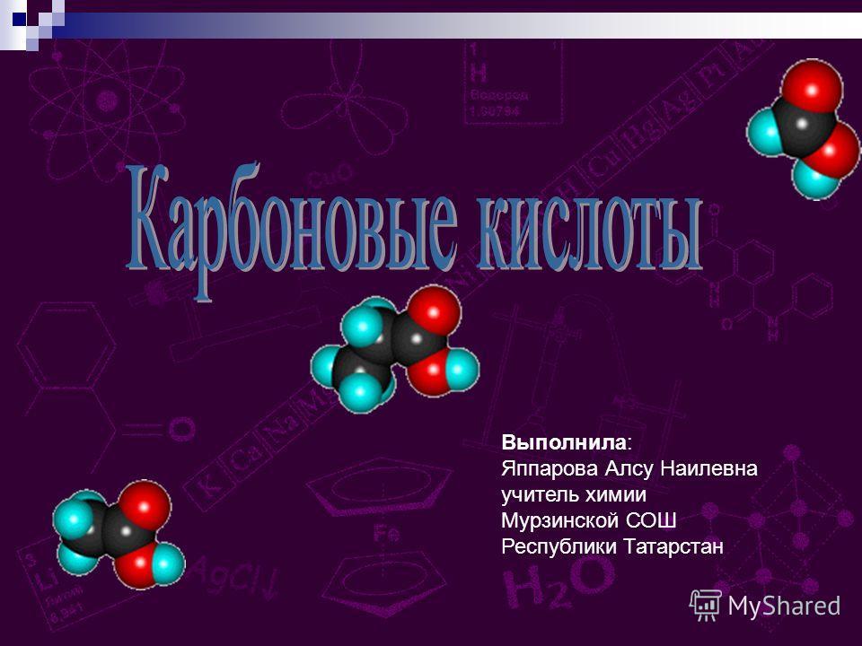 Выполнила: Яппарова Алсу Наилевна учитель химии Мурзинской СОШ Республики Татарстан