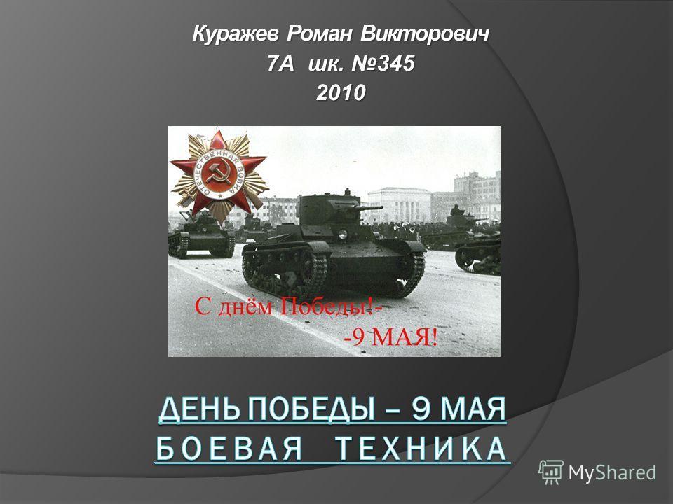 Куражев Роман Викторович 7А шк. 345 2010