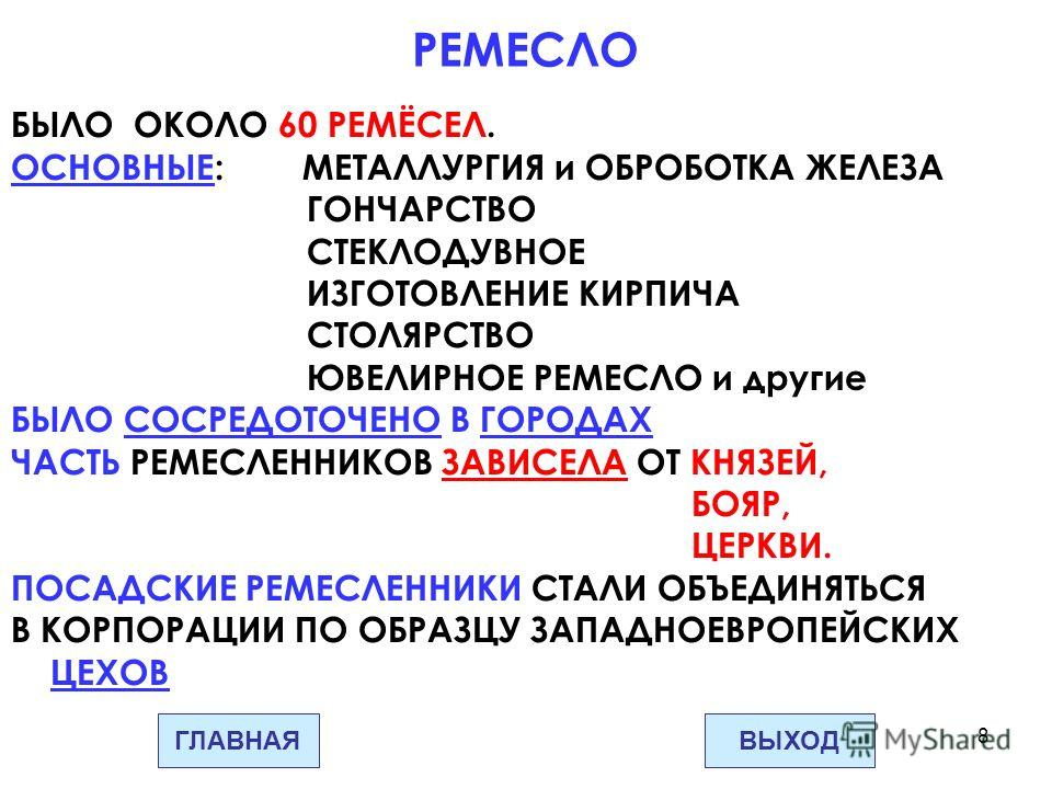 8 РЕМЕСЛО БЫЛО ОКОЛО 60 РЕМЁСЕЛ. ОСНОВНЫЕ: МЕТАЛЛУРГИЯ и ОБРОБОТКА ЖЕЛЕЗА ГОНЧАРСТВО СТЕКЛОДУВНОЕ ИЗГОТОВЛЕНИЕ КИРПИЧА СТОЛЯРСТВО ЮВЕЛИРНОЕ РЕМЕСЛО и другие БЫЛО СОСРЕДОТОЧЕНО В ГОРОДАХ ЧАСТЬ РЕМЕСЛЕННИКОВ ЗАВИСЕЛА ОТ КНЯЗЕЙ, БОЯР, ЦЕРКВИ. ПОСАДСКИЕ