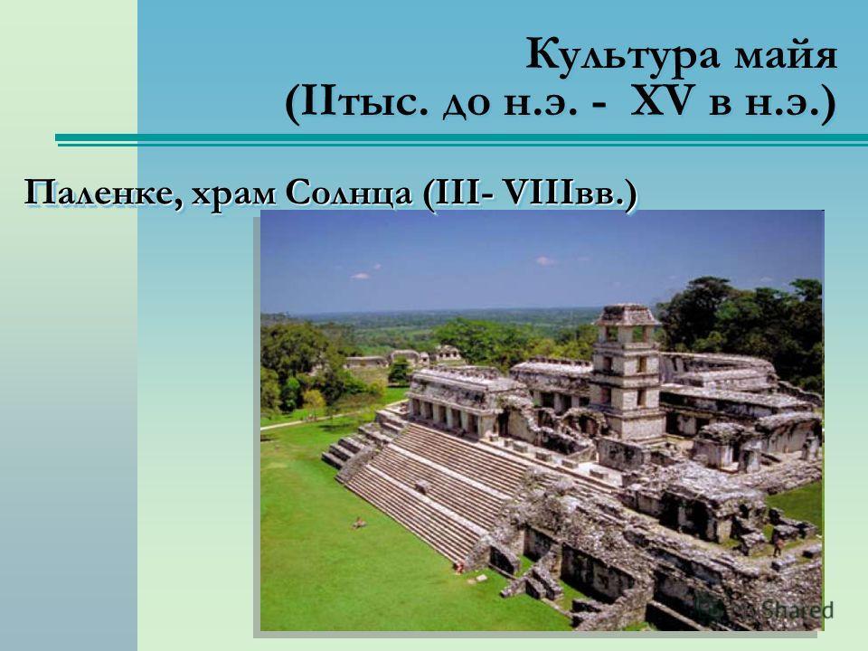 Паленке, храм Солнца (III- VIIIвв.)