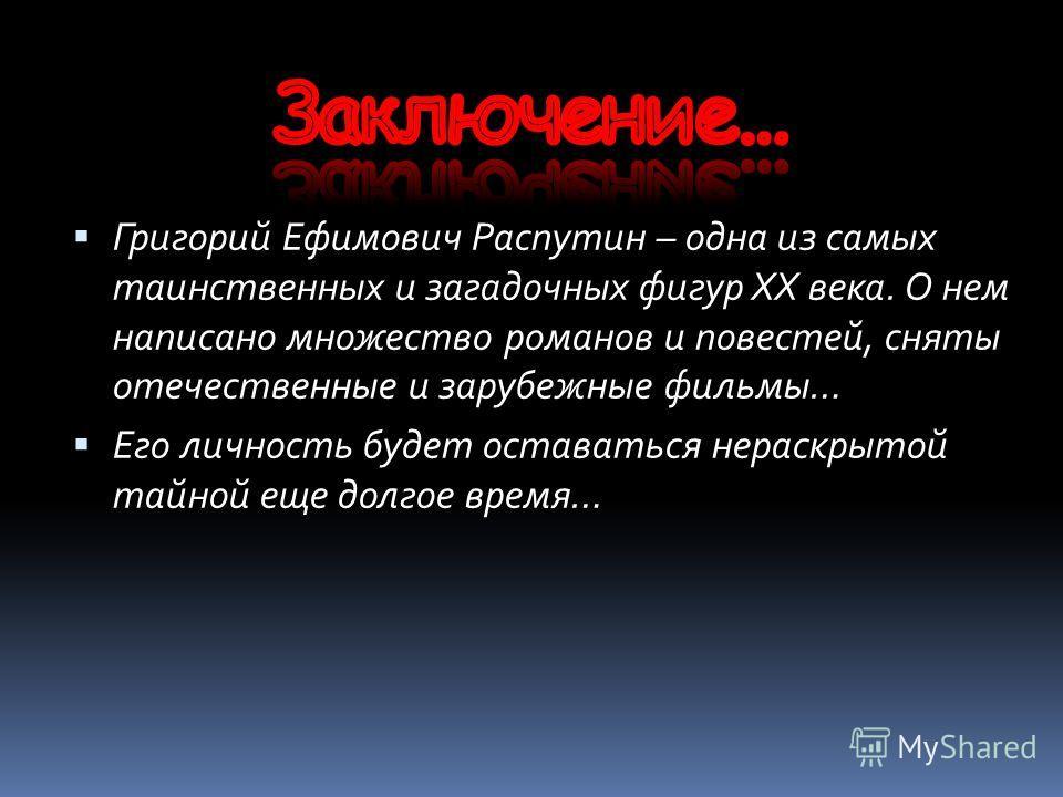 Григорий Ефимович Распутин – одна из самых таинственных и загадочных фигур XX века. О нем написано множество романов и повестей, сняты отечественные и зарубежные фильмы… Его личность будет оставаться нераскрытой тайной еще долгое время…