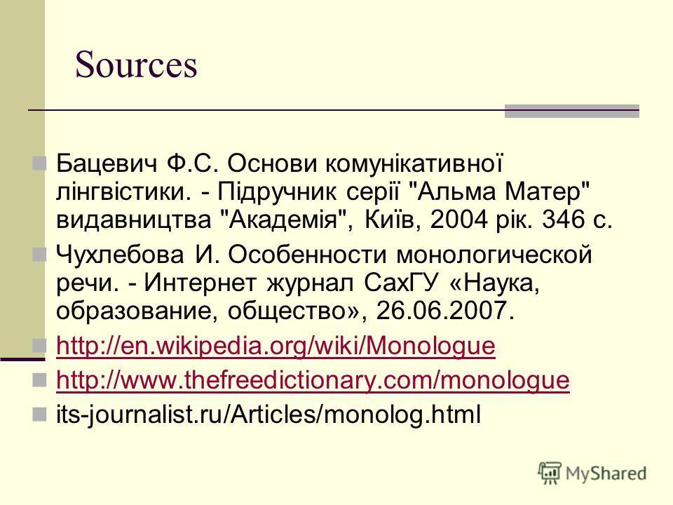 Sources Бацевич Ф.С. Основи комунікативної лінгвістики. - Підручник серії