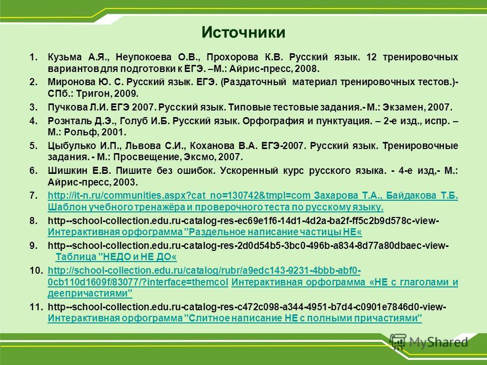 тренировочные тесты по егэ по русскому языку:
