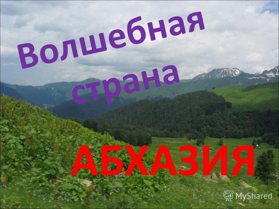 Волшебная страна АБХАЗИЯ