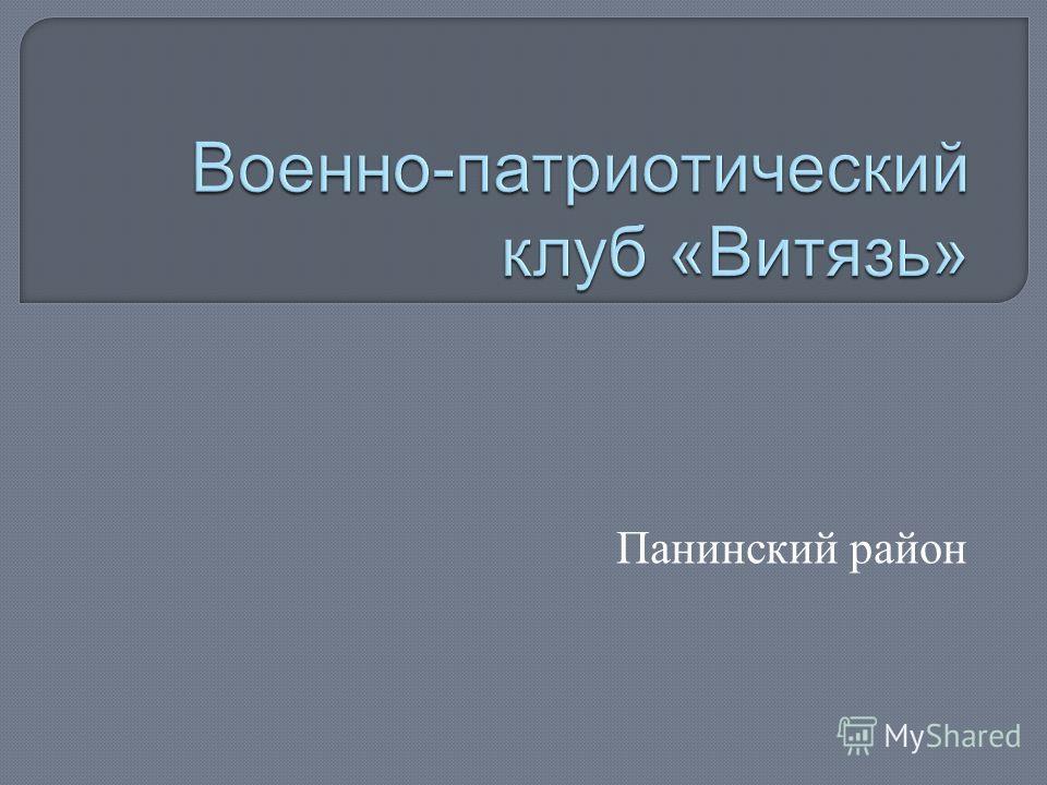 Панинский район