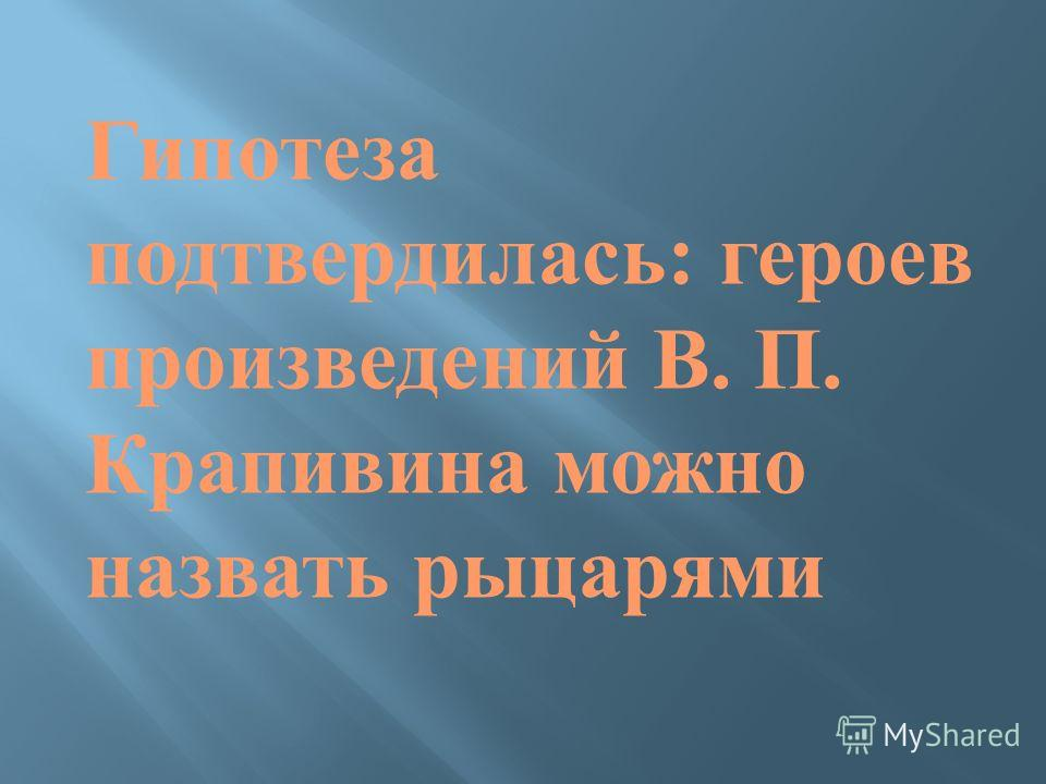 Гипотеза подтвердилась : героев произведений В. П. Крапивина можно назвать рыцарями