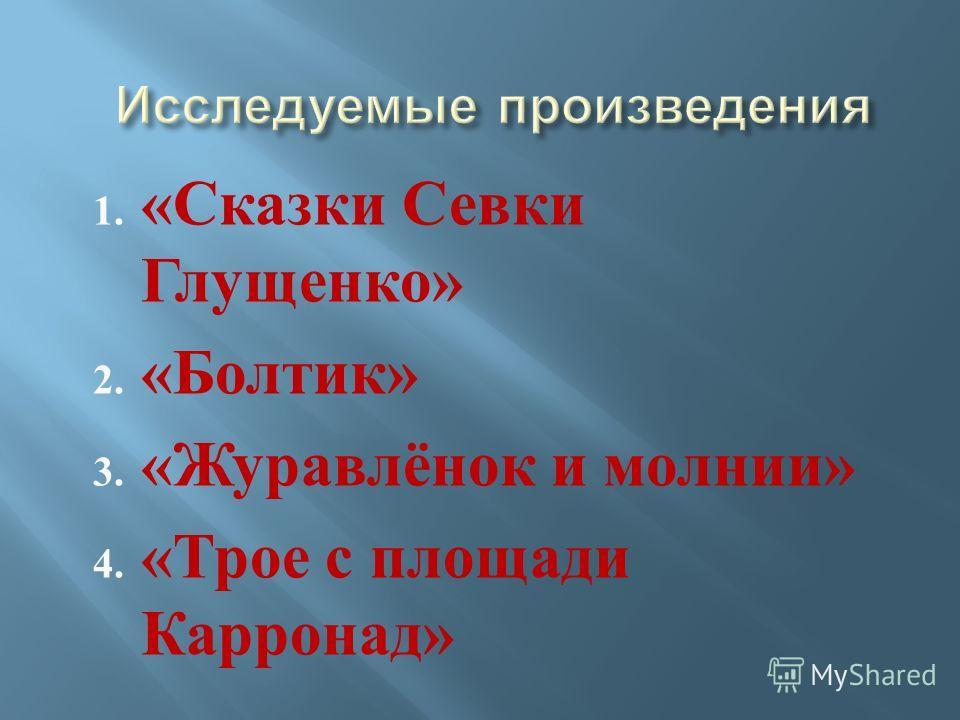 1. « Сказки Севки Глущенко » 2. « Болтик » 3. « Журавлёнок и молнии » 4. « Трое с площади Карронад »