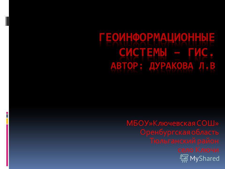 МБОУ»Ключевская СОШ» Оренбургская область Тюльганский район село Ключи