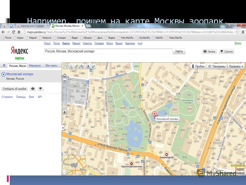 Например, поищем на карте Москвы зоопарк. Наберем в строке Поиск слово «Зоопарк» и отдадим команду Найти. Получим следующее изображение: