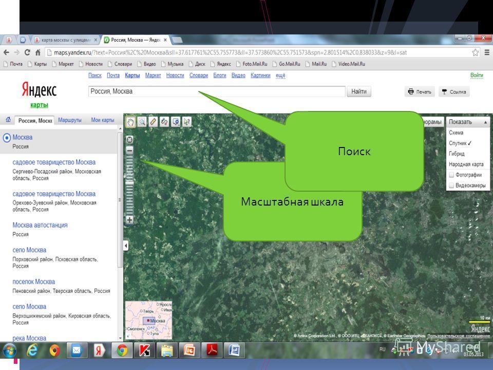 Посмотрим карту Москвы со спутника: для этого щелкнем по кнопке ПОКАЗАТЬ и выберем СПУТНИК Масштабная шкала Поиск