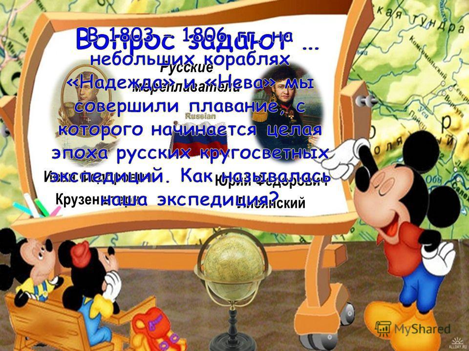 Иван Федорович Крузенштерн Русские мореплаватели Юрий Федорович Лисянский