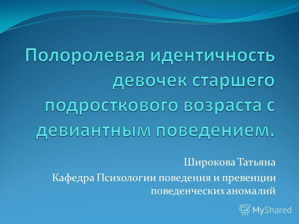 Широкова Татьяна Кафедра Психологии поведения и превенции поведенческих аномалий