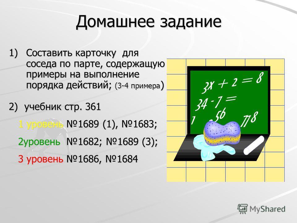 Тест: Задание Варианты ответов 1234 136*27802972563483 22052:3854485844 3156+228374394384364 47248-6896549645965586559