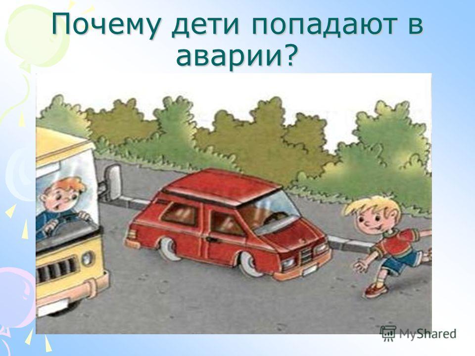 Почему дети попадают в аварии?