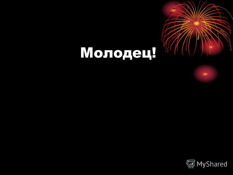 Вспомни… Пятьсот с лишним лет назад Москвой правил великий князь…