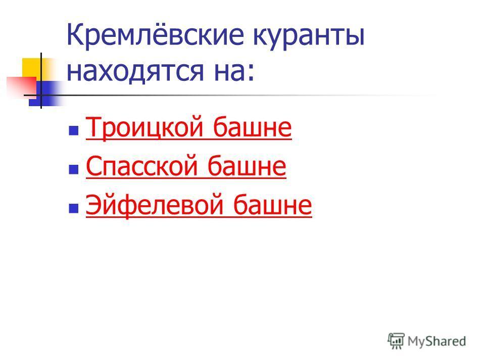 Московский Кремль Тестово – обучающая система