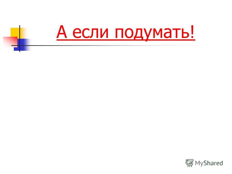 Умница Другое название храм Василия Блаженного