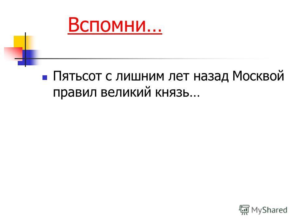 Кто из князей решил построить Кремль из красного кирпича: Иван Третий Дмитрий Донской Юрий Долгорукий
