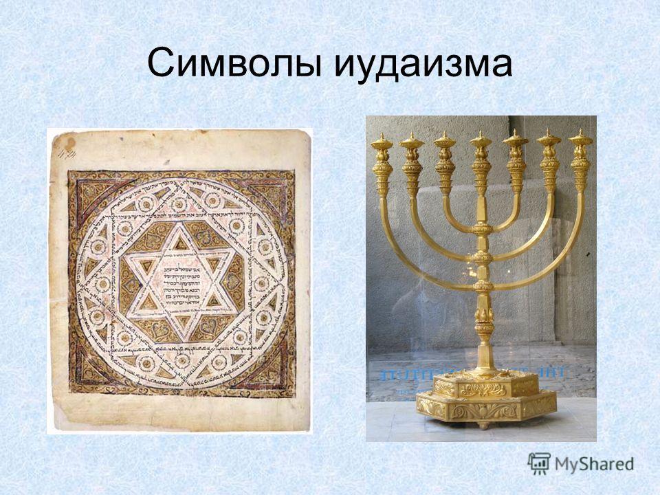 Символы иудаизма