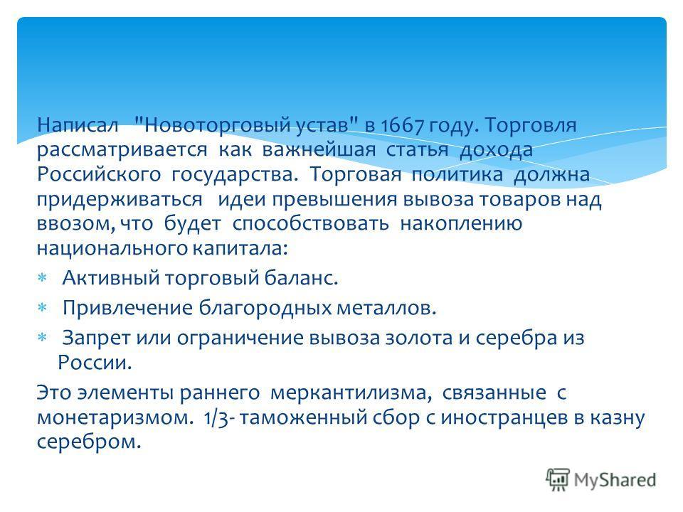 Новоторговый устав года читать ru Сказка царь обезьян читать
