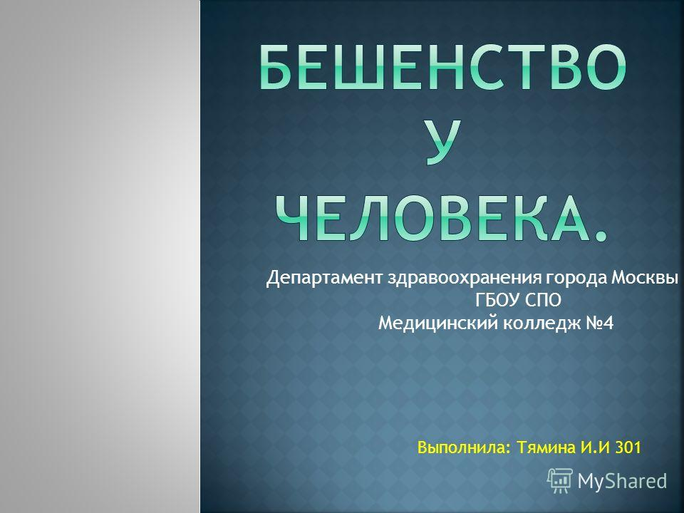 Департамент здравоохранения города Москвы ГБОУ СПО Медицинский колледж 4 Выполнила: Тямина И.И 301