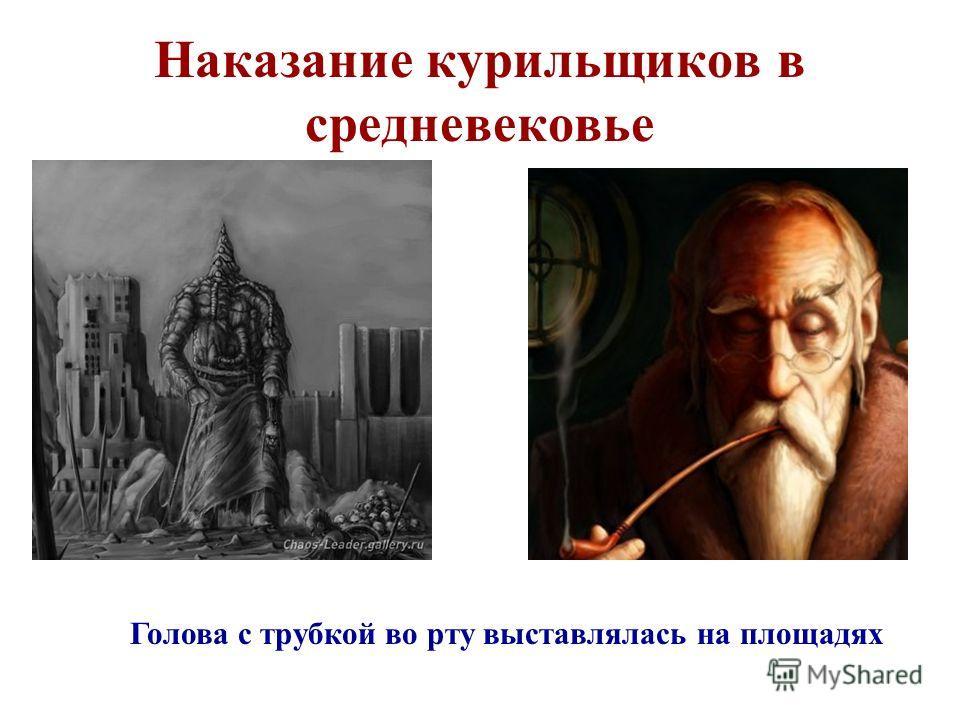 Наказание курильщиков в средневековье Голова с трубкой во рту выставлялась на площадях