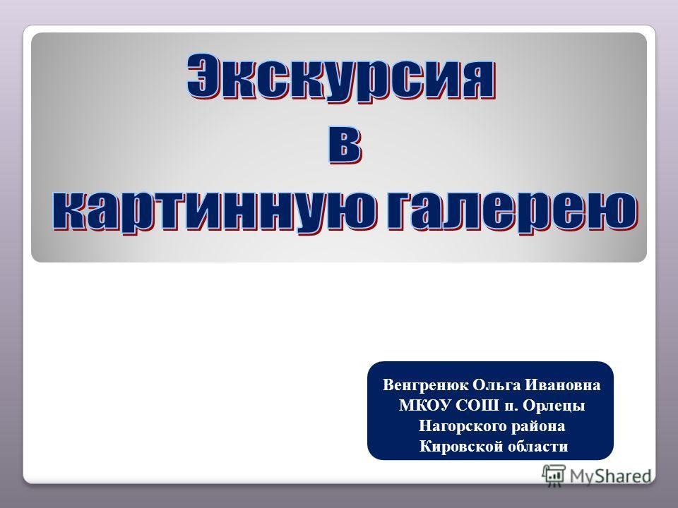 Венгренюк Ольга Ивановна МКОУ СОШ п. Орлецы Нагорского района Кировской области