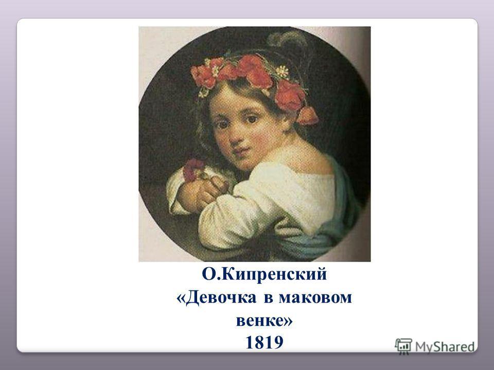 О.Кипренский «Девочка в маковом венке» 1819