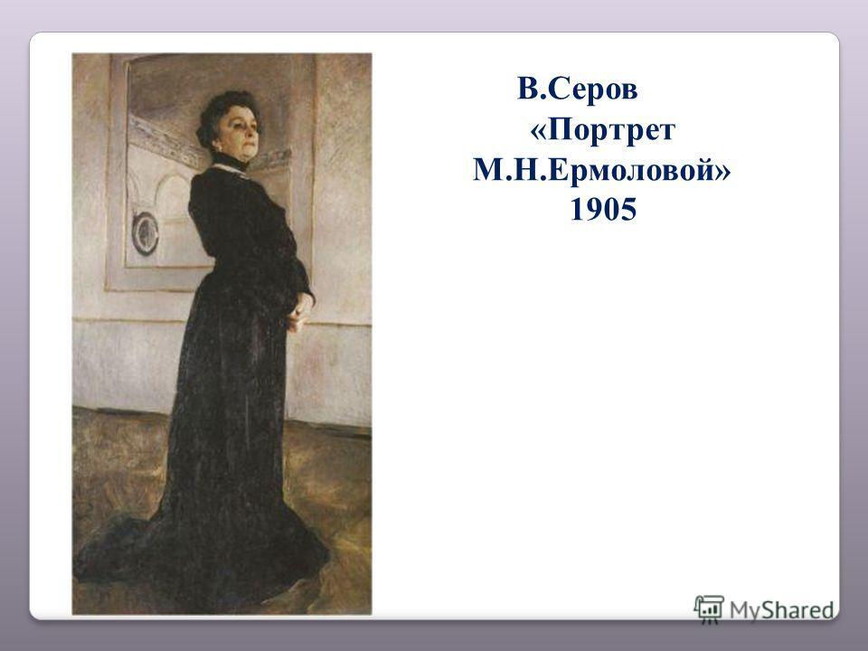 В.Серов «Портрет М.Н.Ермоловой» 1905
