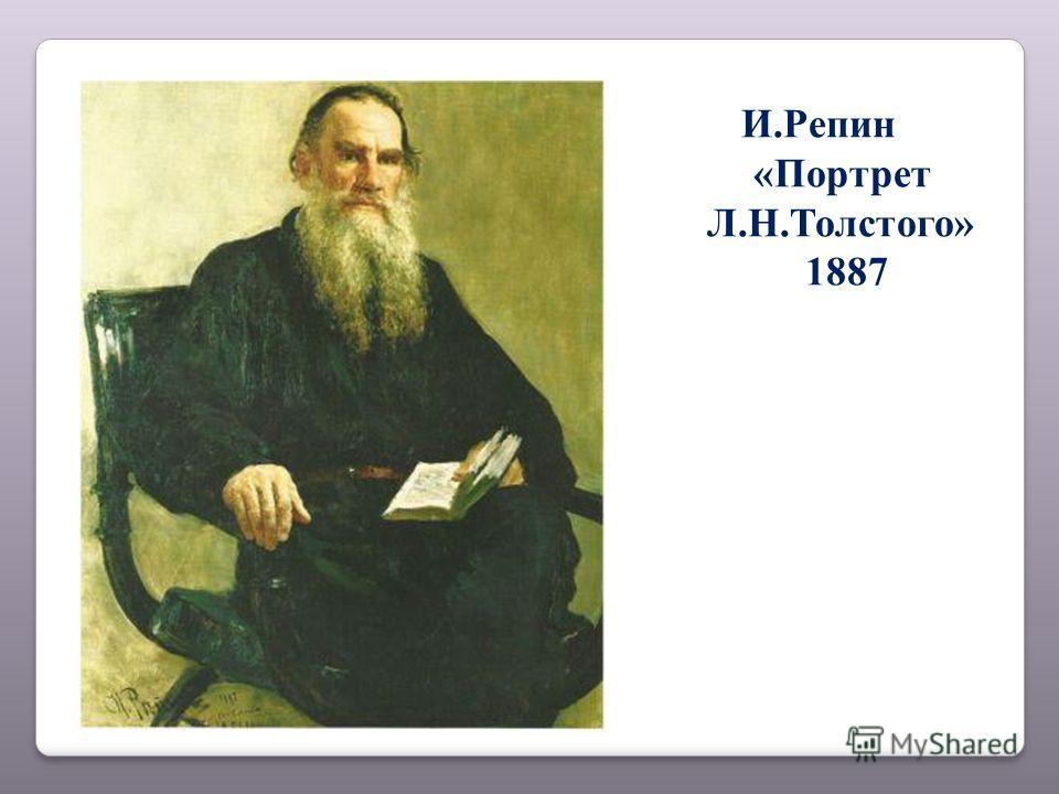И.Репин «Портрет Л.Н.Толстого» 1887