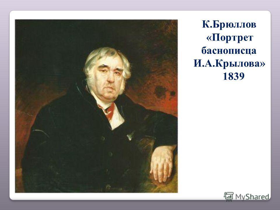 К.Брюллов «Портрет баснописца И.А.Крылова» 1839