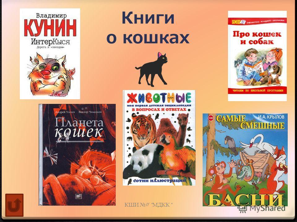 Книги о кошках КШИ 11 МДКК
