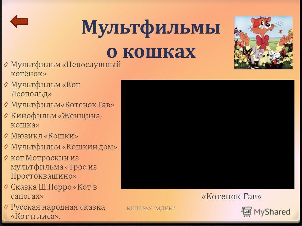 Мультфильмы о кошках КШИ 11