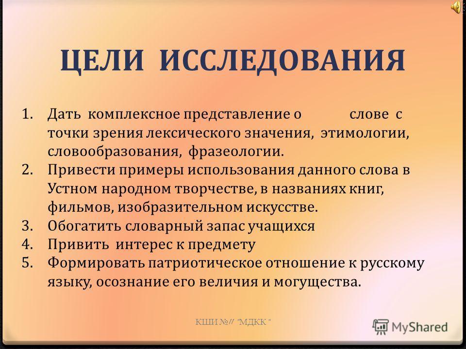ЦЕЛИ ИССЛЕДОВАНИЯ КШИ 11