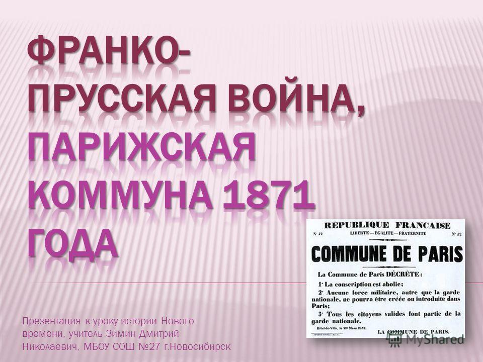 Презентация к уроку истории Нового времени, учитель Зимин Дмитрий Николаевич, МБОУ СОШ 27 г.Новосибирск
