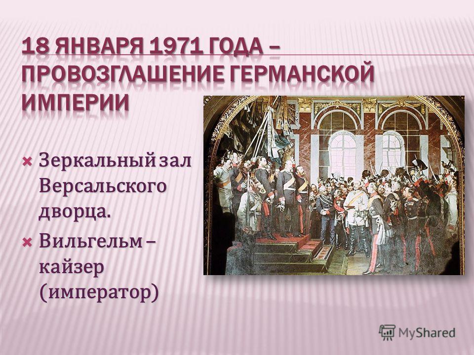 Зеркальный зал Версальского дворца. Зеркальный зал Версальского дворца. Вильгельм – кайзер (император) Вильгельм – кайзер (император)